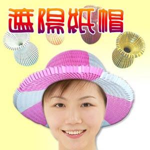 【一元特賣會】多功能旅遊休閒紙太陽帽 (露營 登山 休閒)
