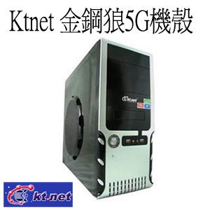 Ktnet 金鋼狼5G機殼.電腦零組件.主機殼