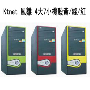 Ktnet 鳳雛 4大7小機殼黃/綠/紅.電腦零組件.主機殼