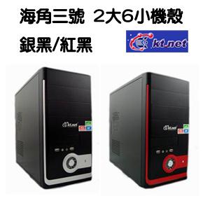 海角三號 2大6小機殼 銀黑/紅黑.電腦零組件.主機殼