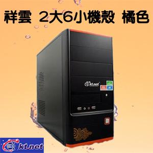 祥雲 2大6小機殼 橘色.電腦零組件.主機殼