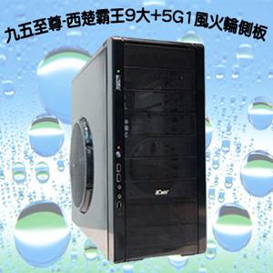 九五至尊-西楚霸王9大+5G1風火輪側板.電腦零組件.主機殼