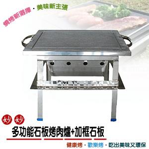妙妙石板烤肉爐