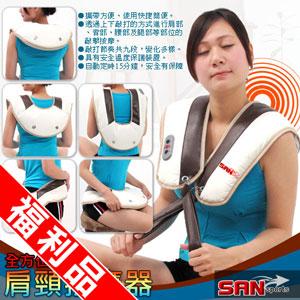 限定7/31-8/1↘1099 【SAN SPORTS 山司伯特】全方位肩頸樂按摩器(按摩披肩.頸肩帶.舒壓肩頸大師級)